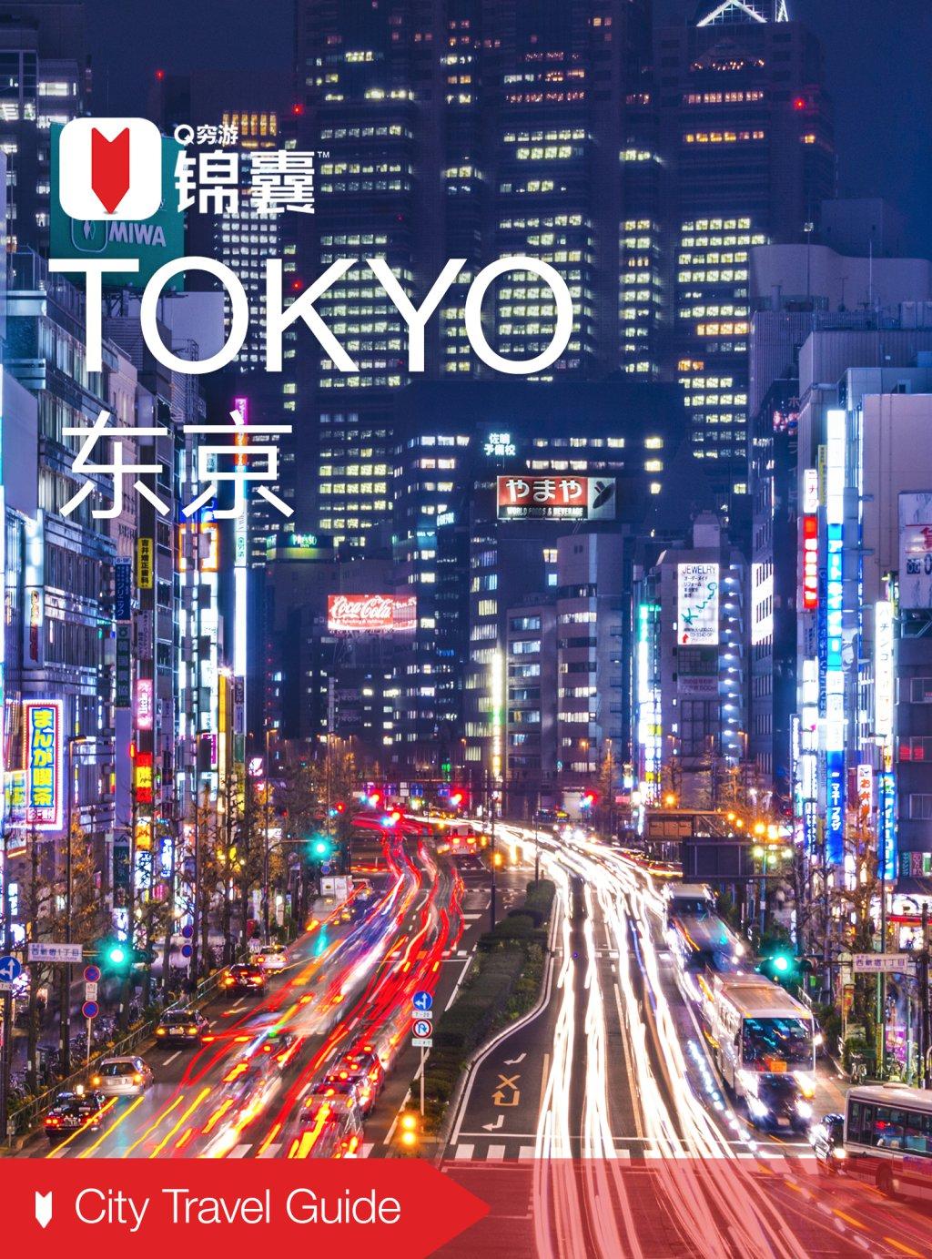 穷游锦囊:东京(2016)