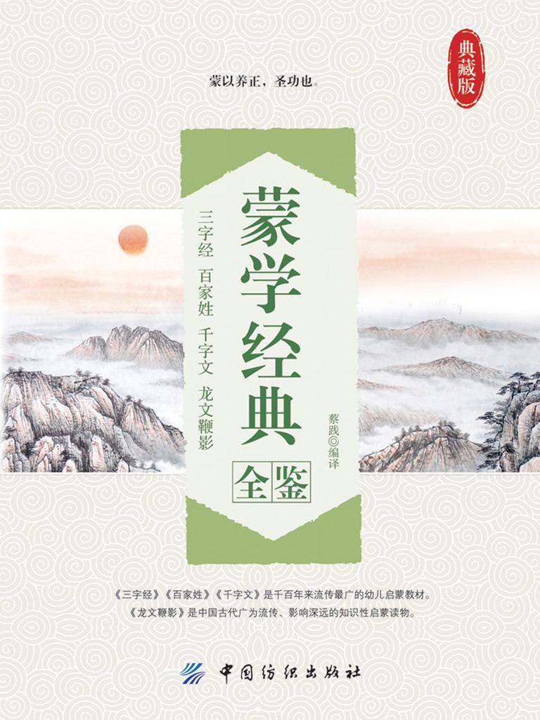 蒙学经典全鉴