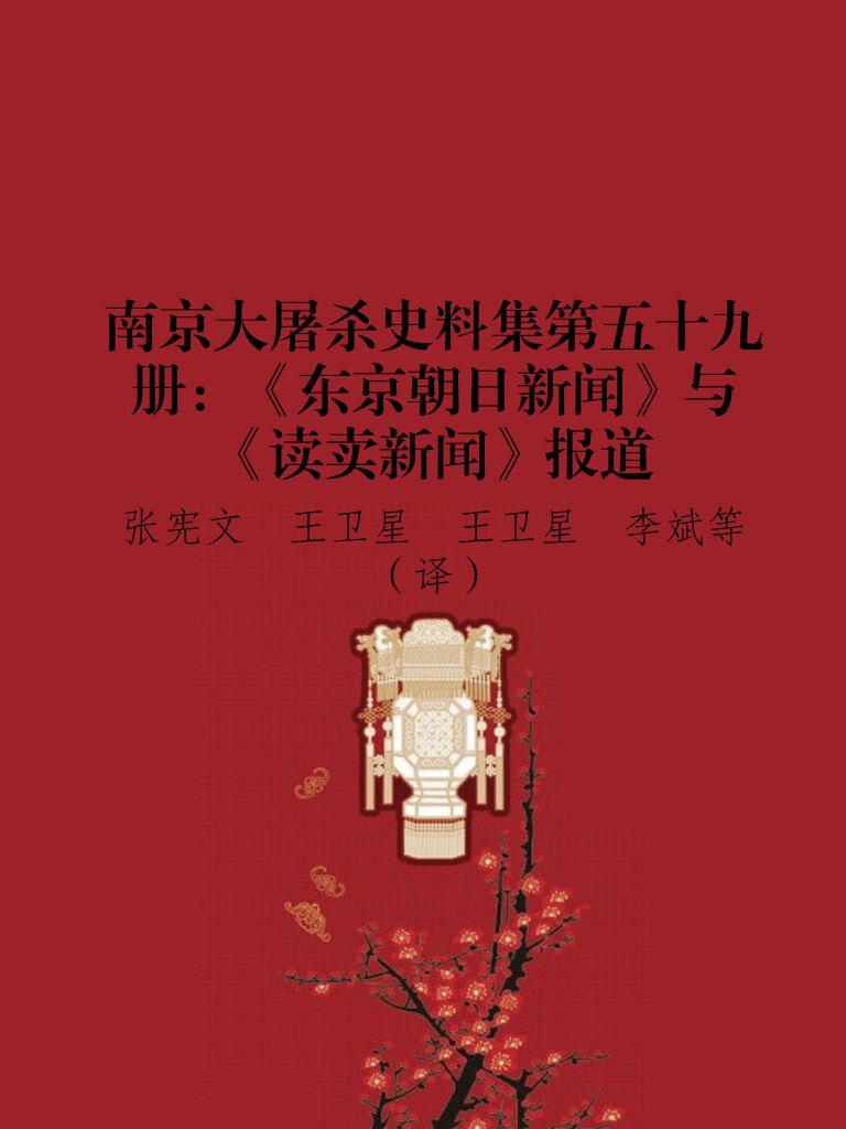 南京大屠杀史料集第五十九册:《东京朝日新闻》与《读卖新闻》报道