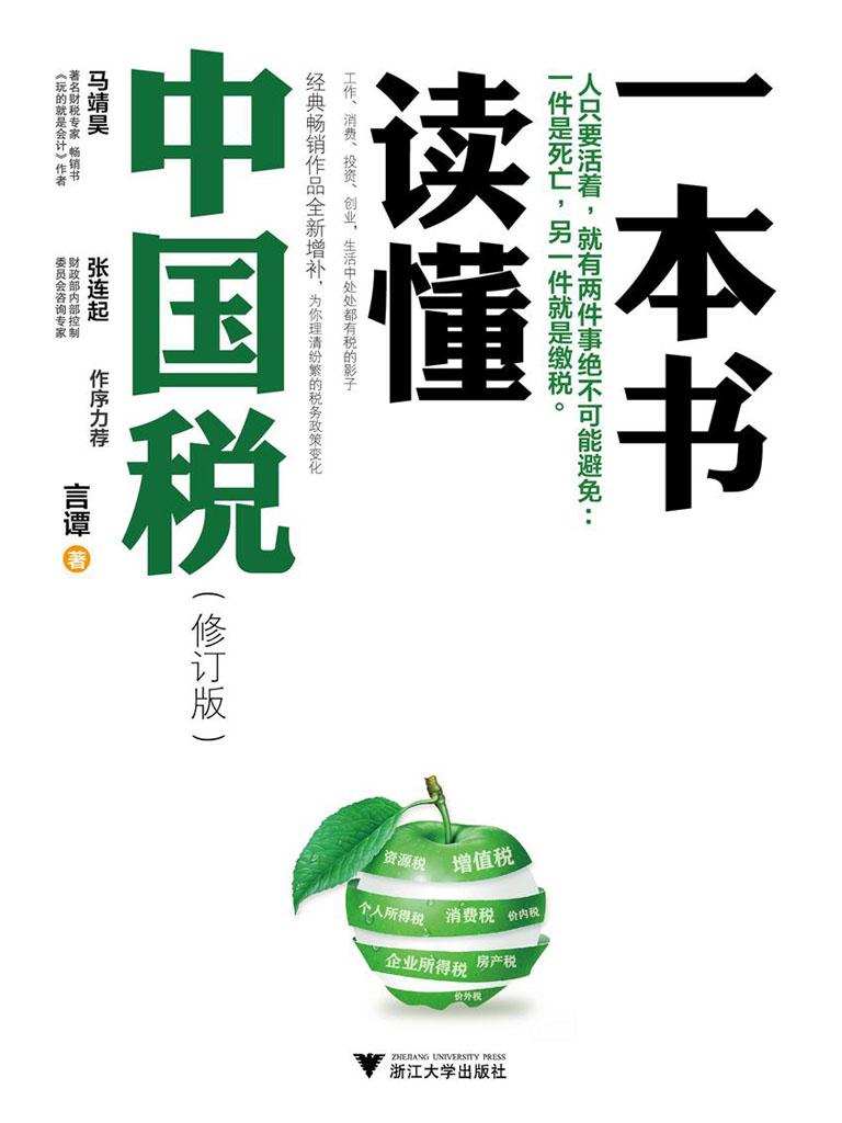 一本書讀懂中國稅(修訂版)
