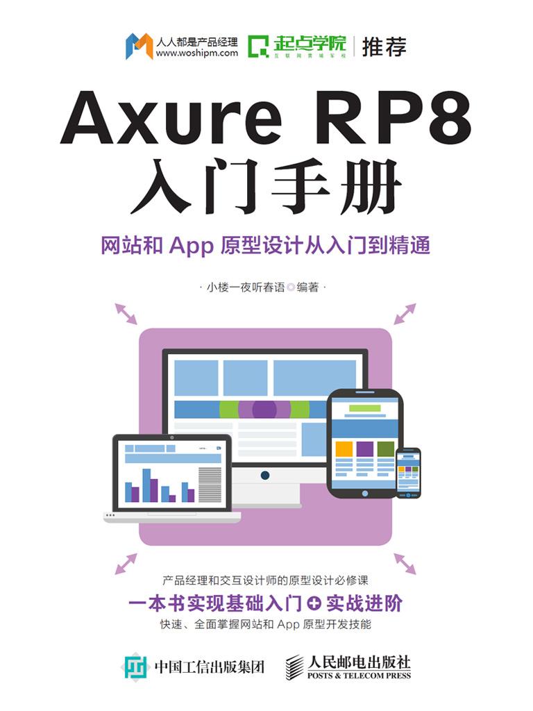 Axure RP8 入门手册:网站和App原型设计从入门到精通