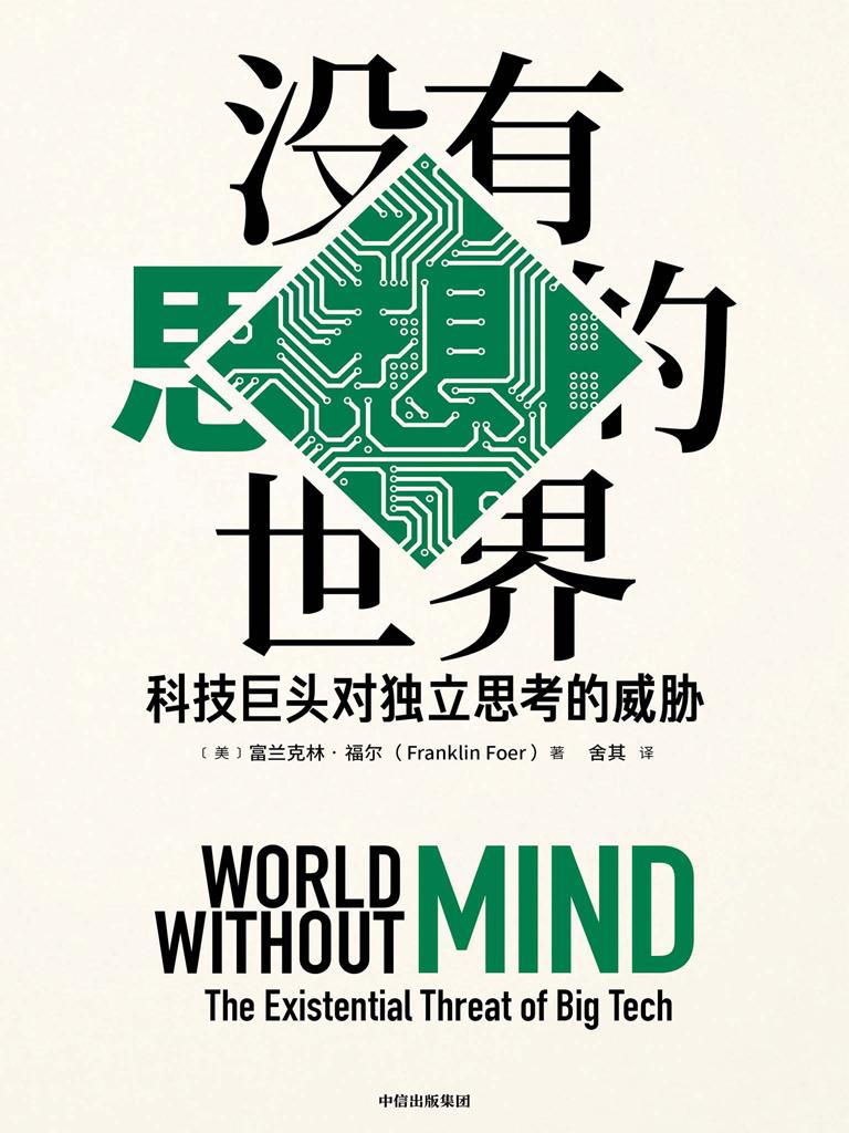 沒有思想的世界:科技巨頭對獨立思考的威脅