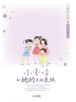 小香咕全传 2:小香咕和她的表姐表妹