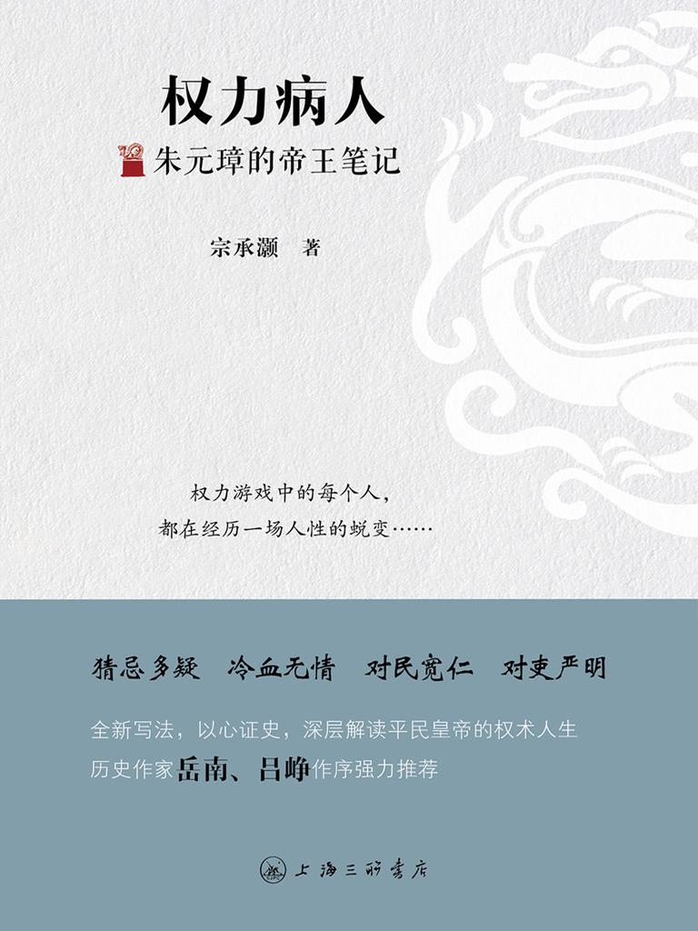 权力病人:朱元璋的帝王笔记