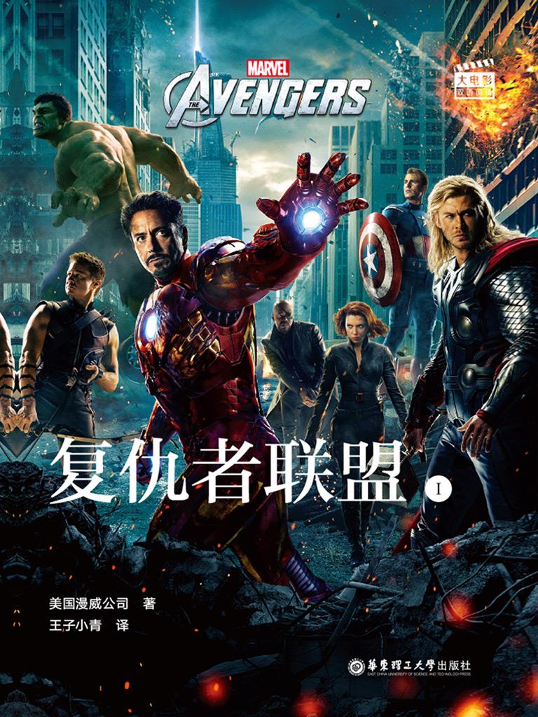 復仇者聯盟 1(大電影雙語閱讀)
