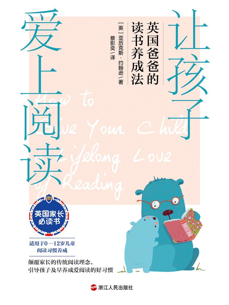 让孩子爱上阅读:英国爸爸的读书养成法