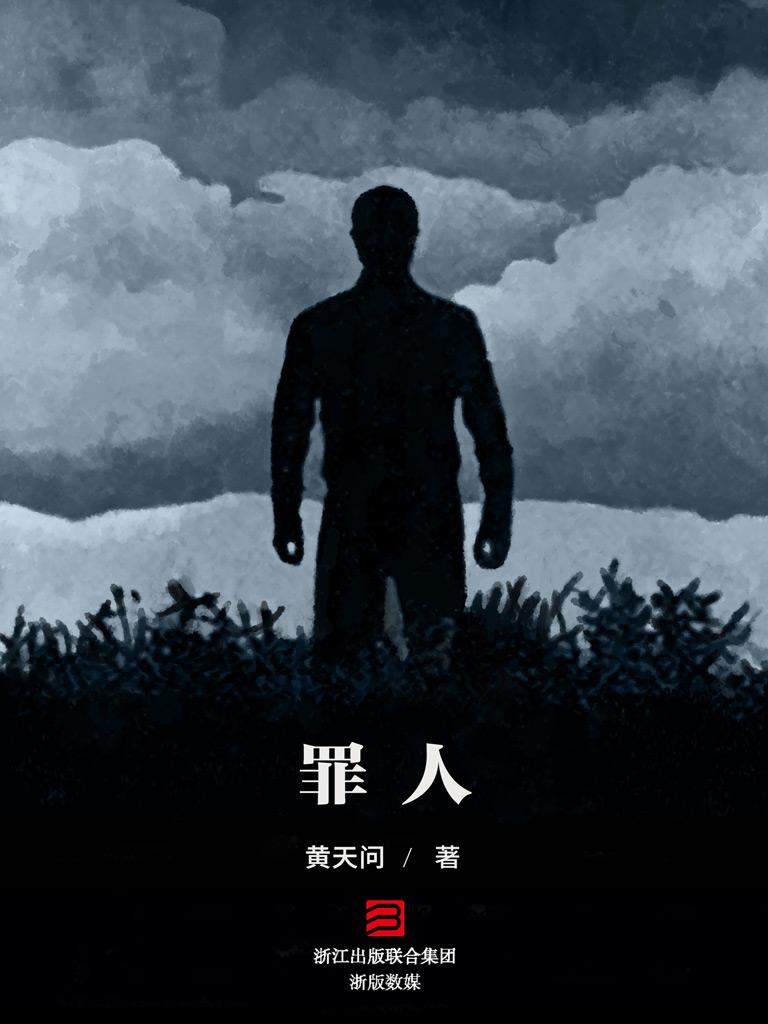 罪人(推理罪工场)