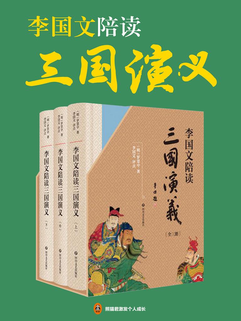 李国文陪读三国演义(共3册)