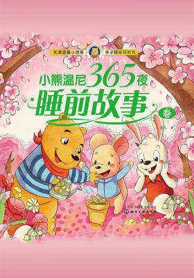小熊温尼365夜睡前故事.春