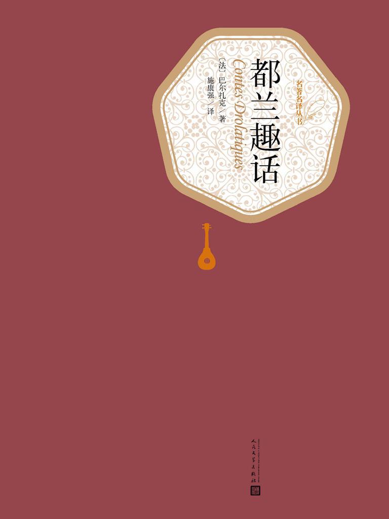 都兰趣话(名著名译丛书)