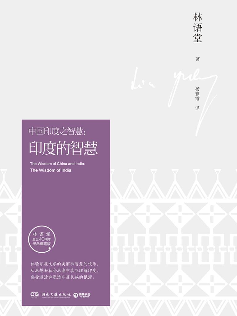 印度的智慧(林语堂逝世40周年纪念典藏版)