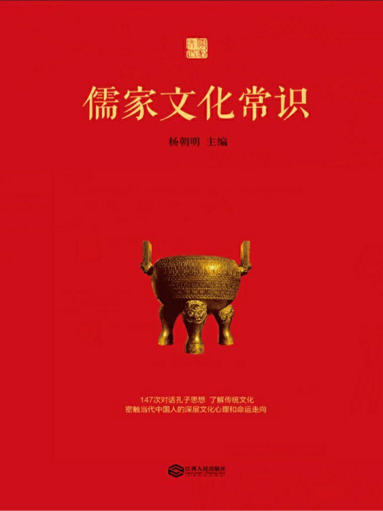 儒家文化常识