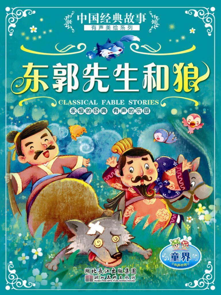 中国经典故事:东郭先生和狼