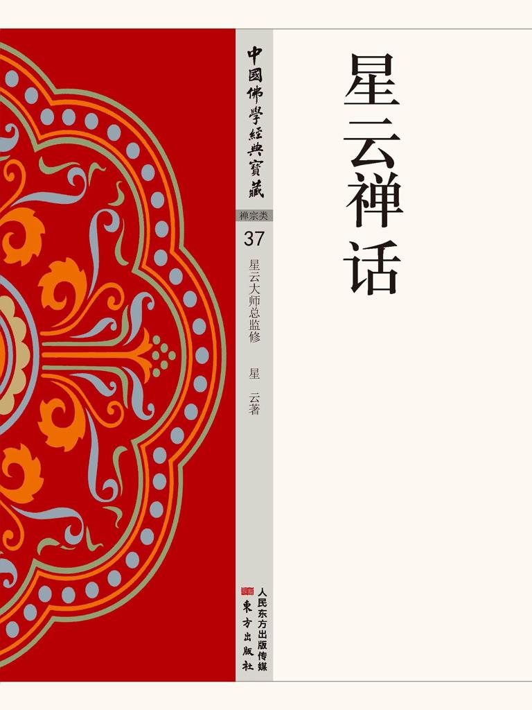 星云禅话(中国佛学经典宝藏)