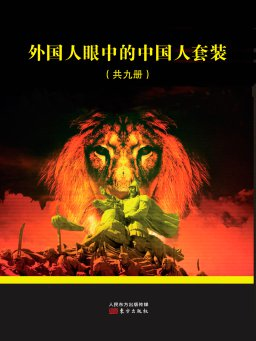 外国人眼中的中国人套装(共九册)