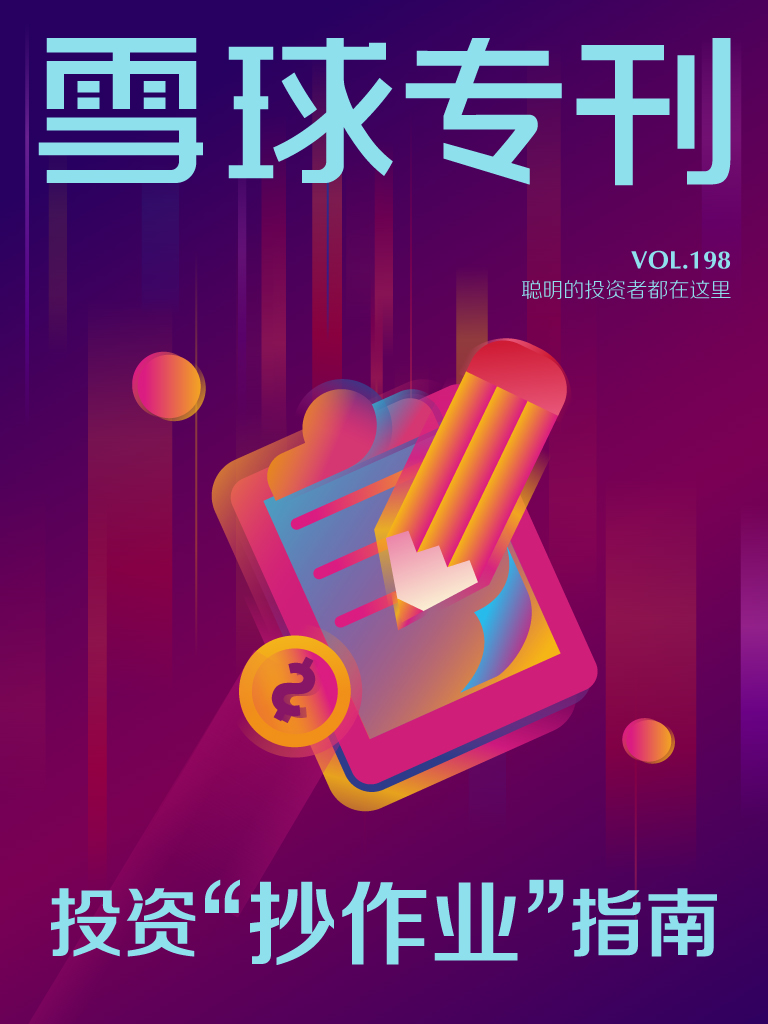 雪球专刊·投资『抄作业』指南(第198期)