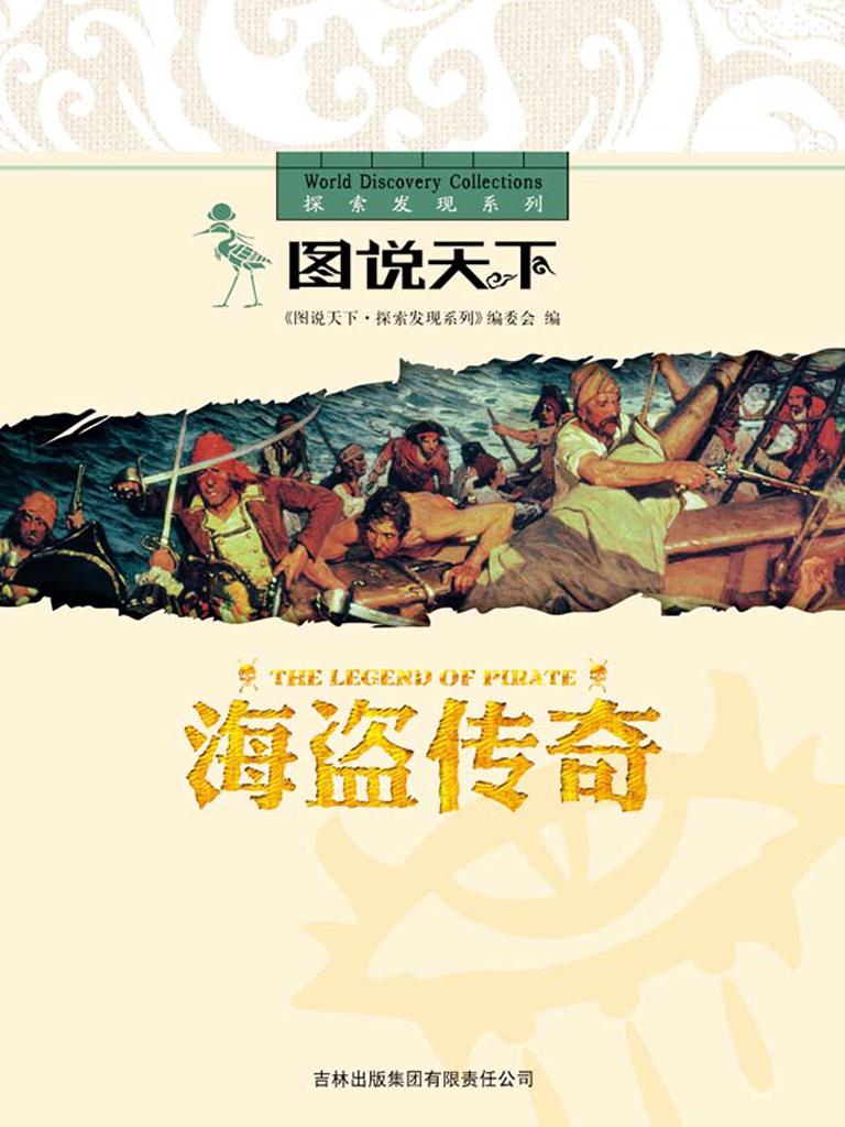 海盗传奇(图说天下·探索发现系列)