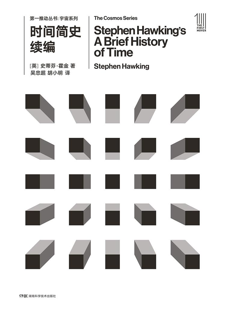 时间简史续编(新版 第一推动丛书·宇宙系列)