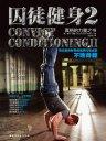 囚徒健身 2:用古老的智慧成就再无弱点的不败身躯