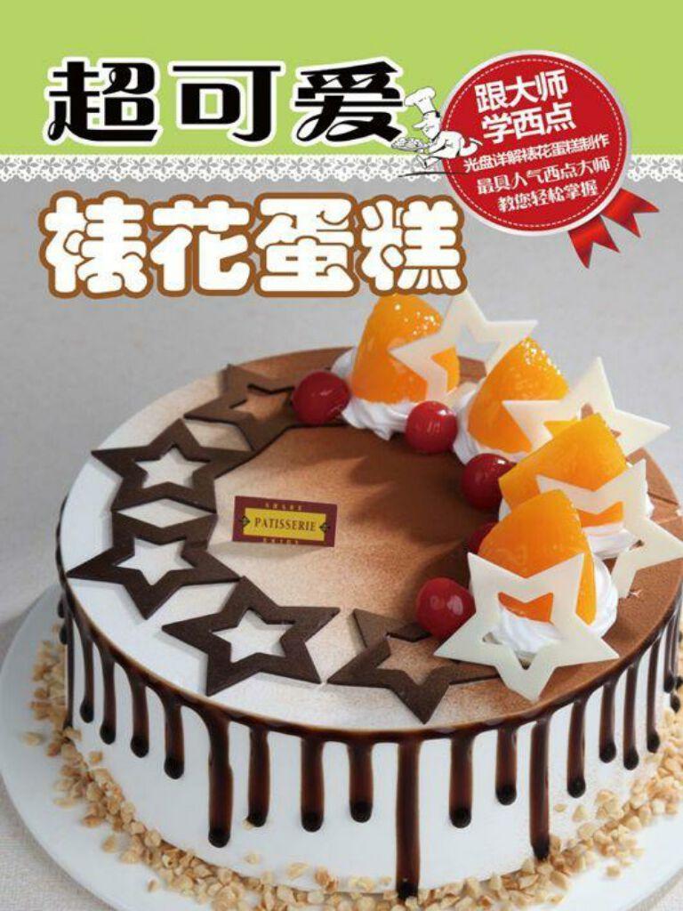 超可爱裱花蛋糕