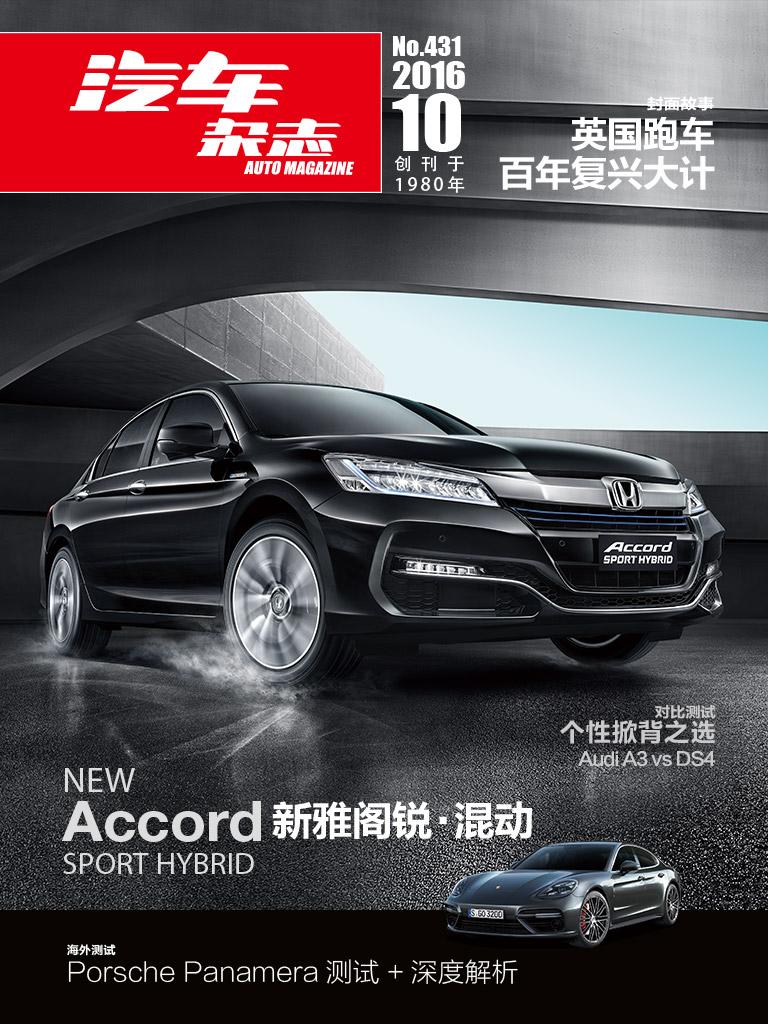 汽车杂志(2016年10月)