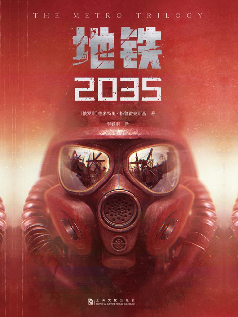 地铁2035