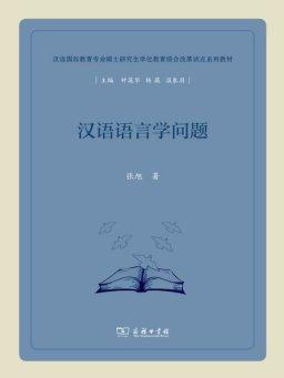 汉语语言学问题