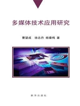 多媒体技术应用研究