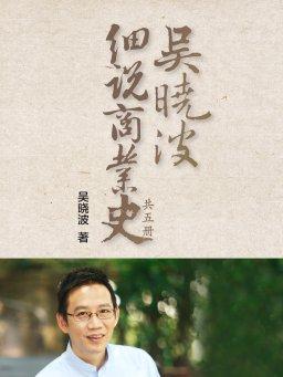 吴晓波细说商业史(共五册)
