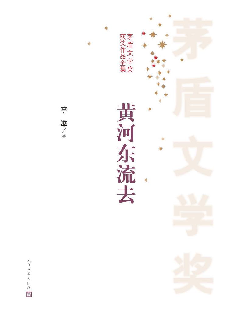 黄河东流去(茅盾文学奖获奖作品全集)