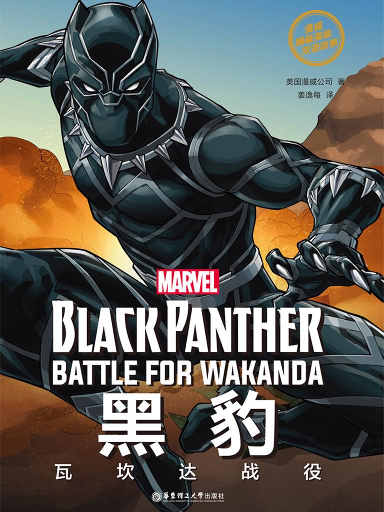 黑豹:瓦坎達戰役(漫威超級英雄雙語故事)