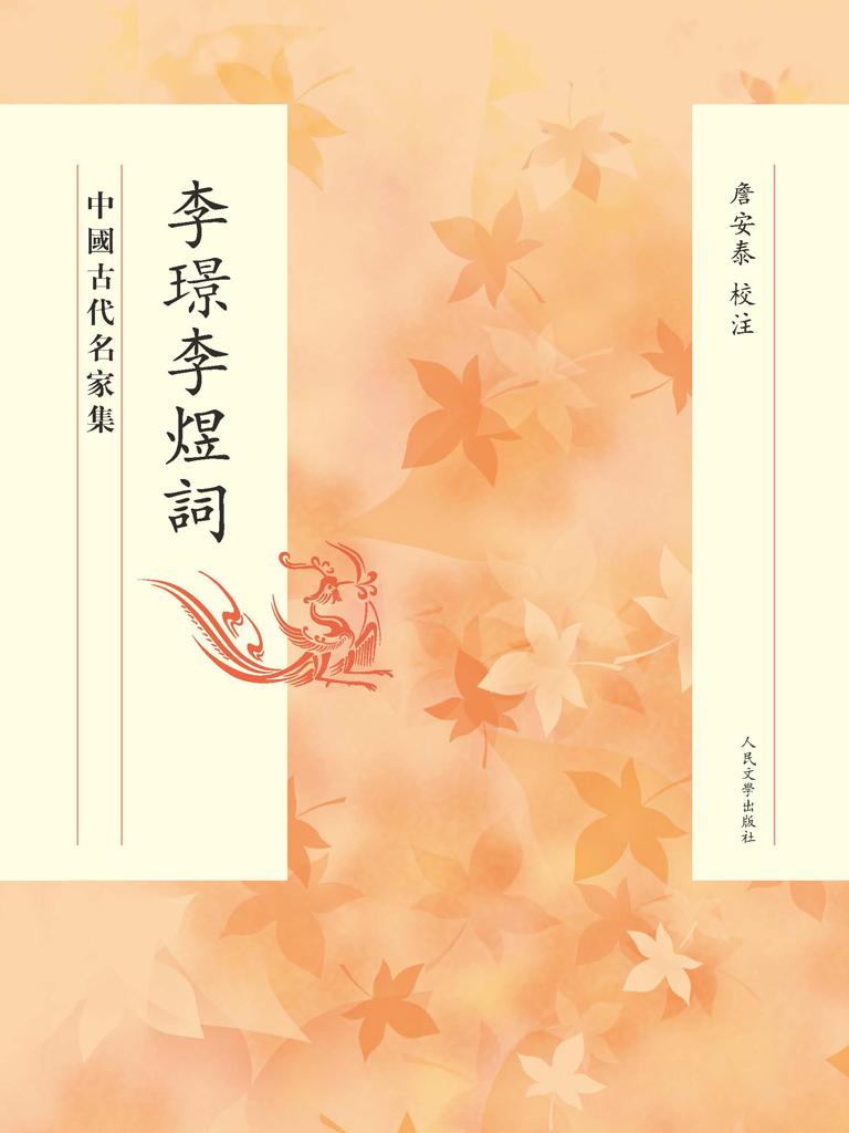李璟李煜词(中国古代名家集)