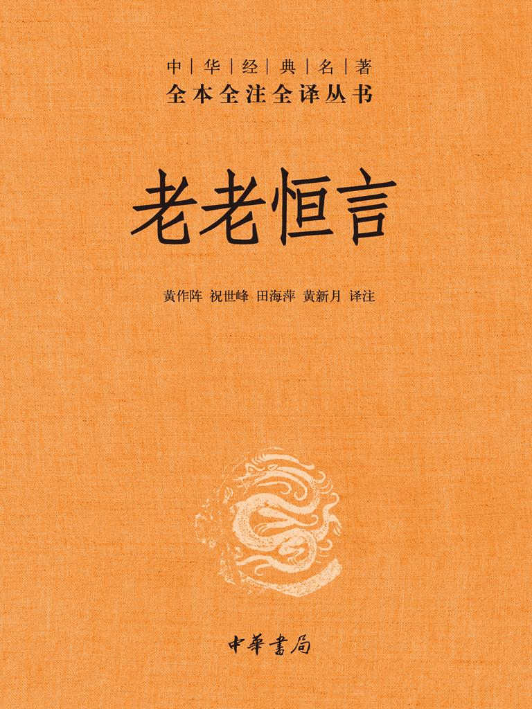 老老恒言(中华经典名著全本全注全译)