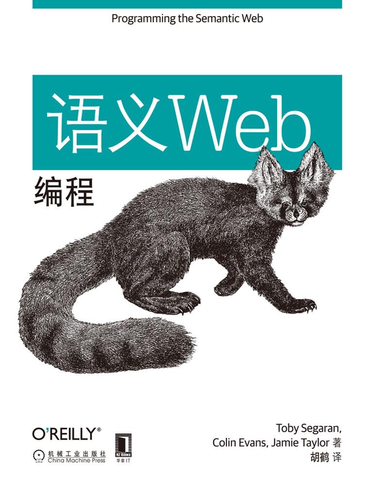 语义Web编程