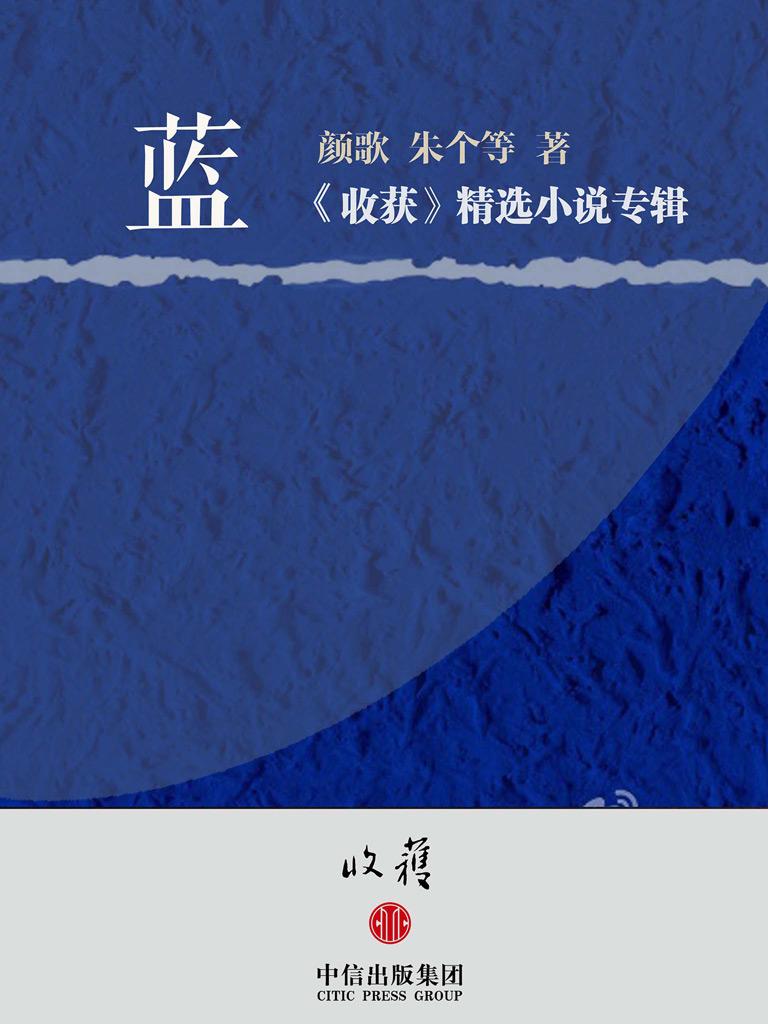 蓝:《收获》精选小说专辑
