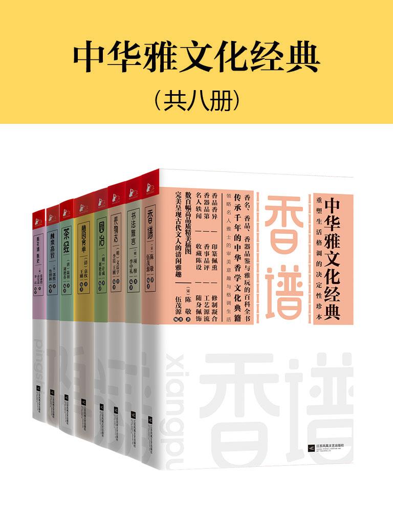 中華雅文化經典(共八冊)