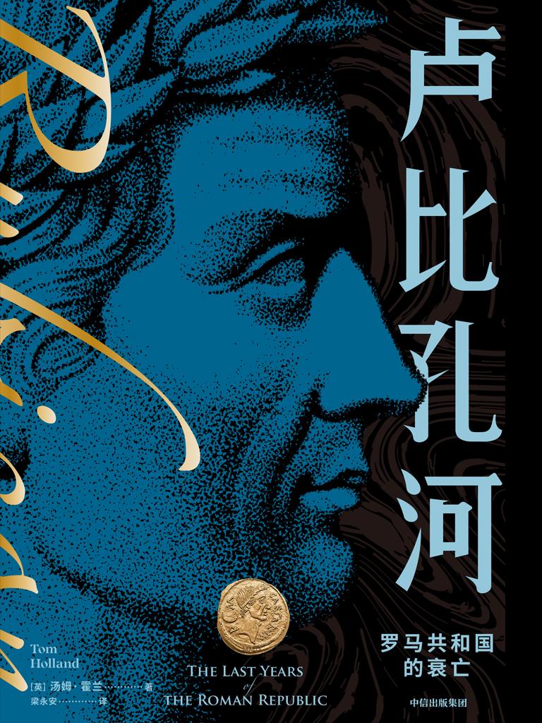 卢比孔河:罗马共和国的衰亡(新译本)