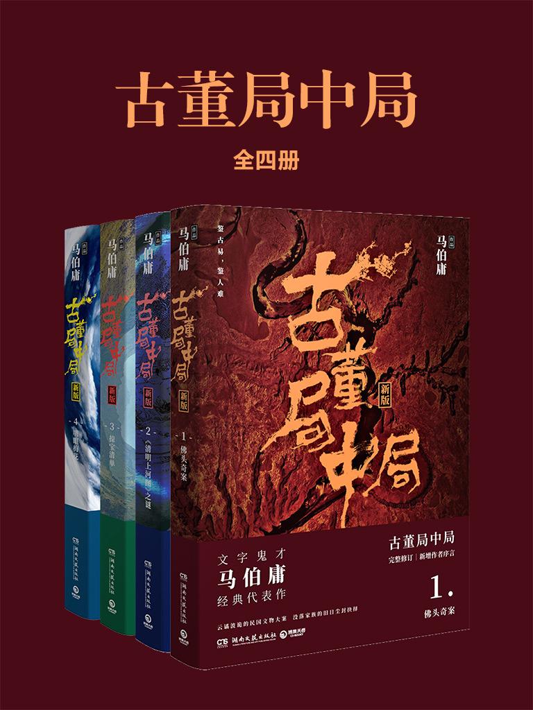 古董局中局(全四册)