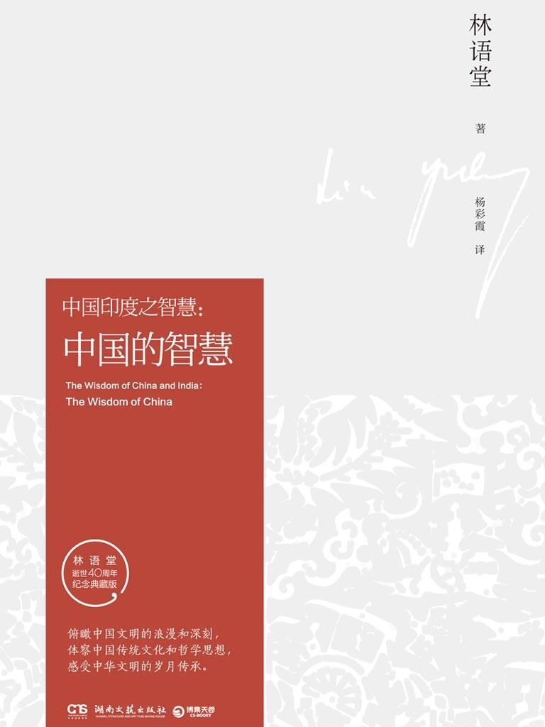 中国印度之智慧:中国的智慧(林语堂逝世40周年纪念典藏版)