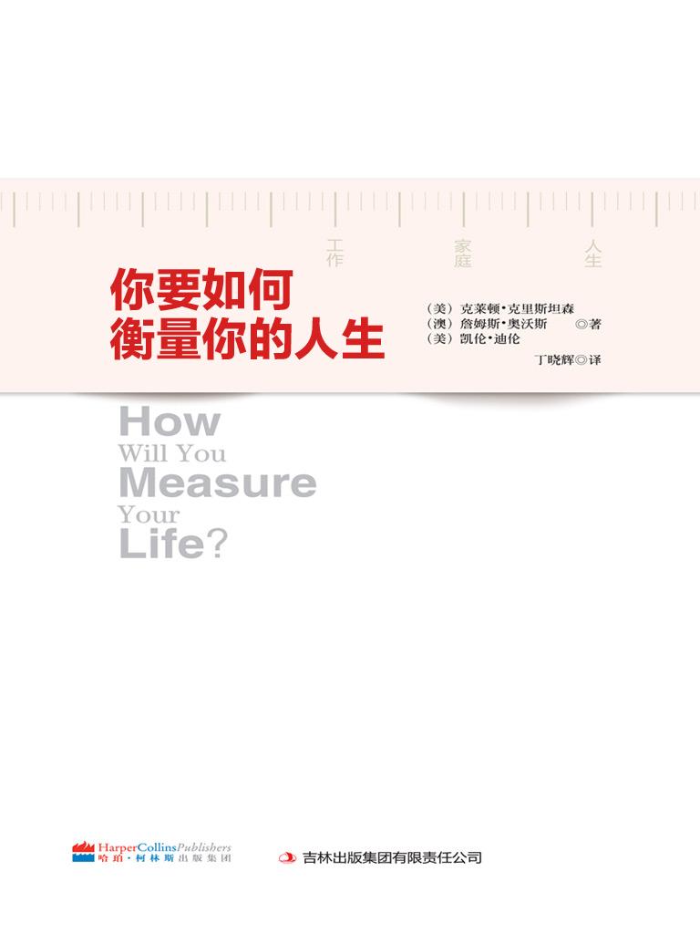 你要如何衡量你的人生