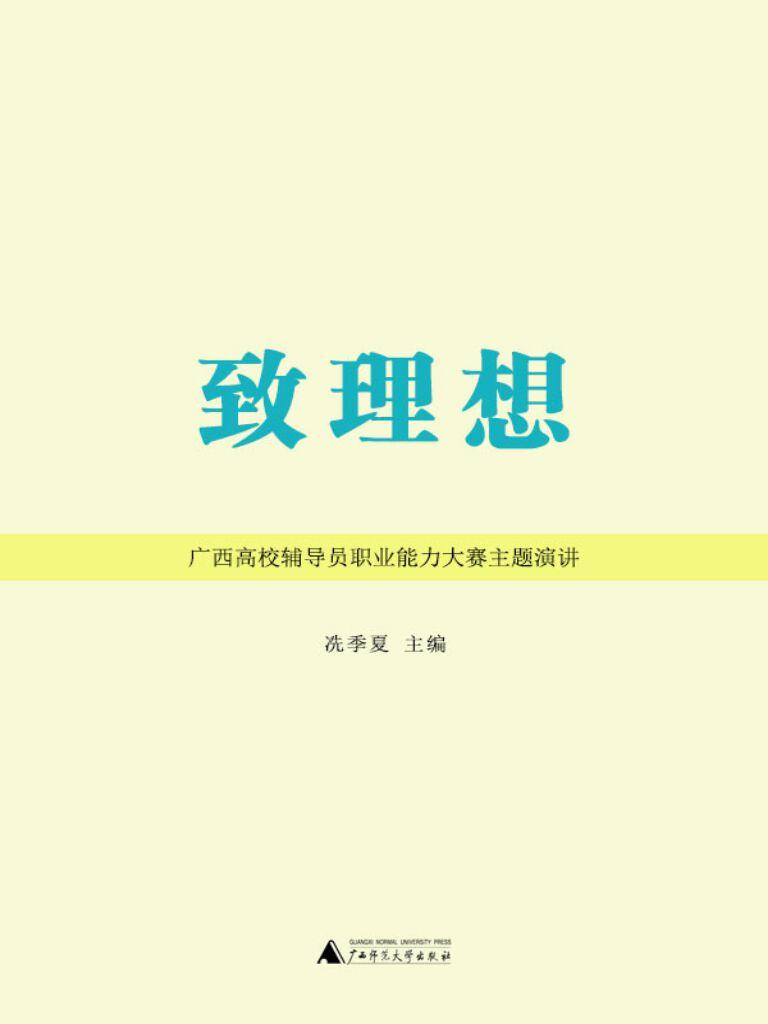 致理想:广西高校辅导员职业能力大赛主题演讲