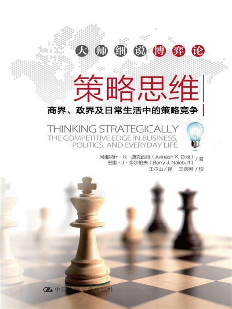 策略思维—商界、政界及日常生活中的策略竞争