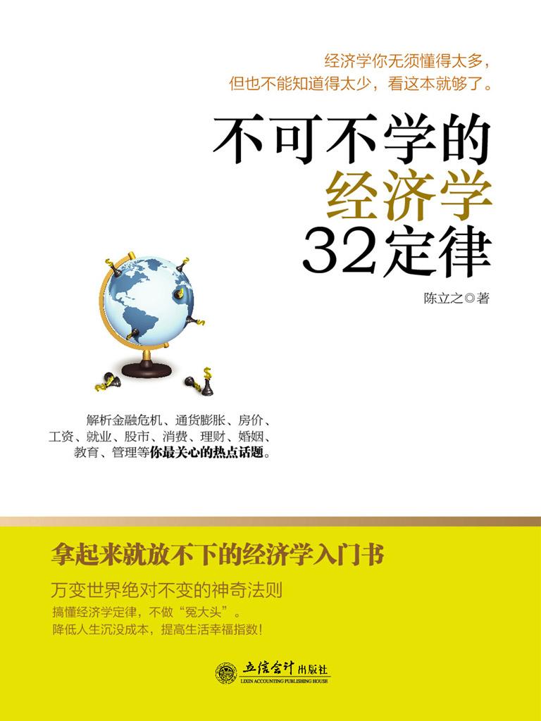 不可不学的经济学32定律