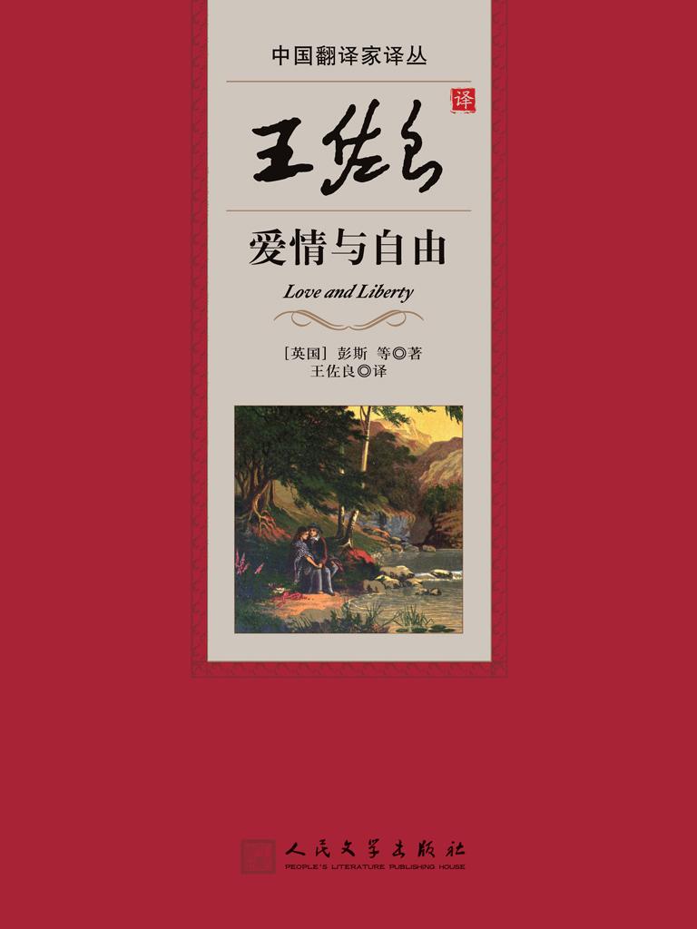 王佐良译爱情与自由(中国翻译家译丛)