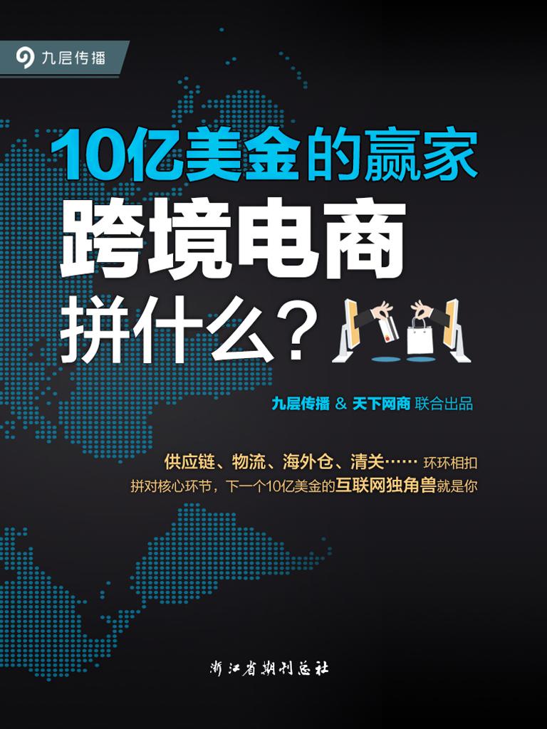 10亿美金的赢家:跨境电商拼什么?
