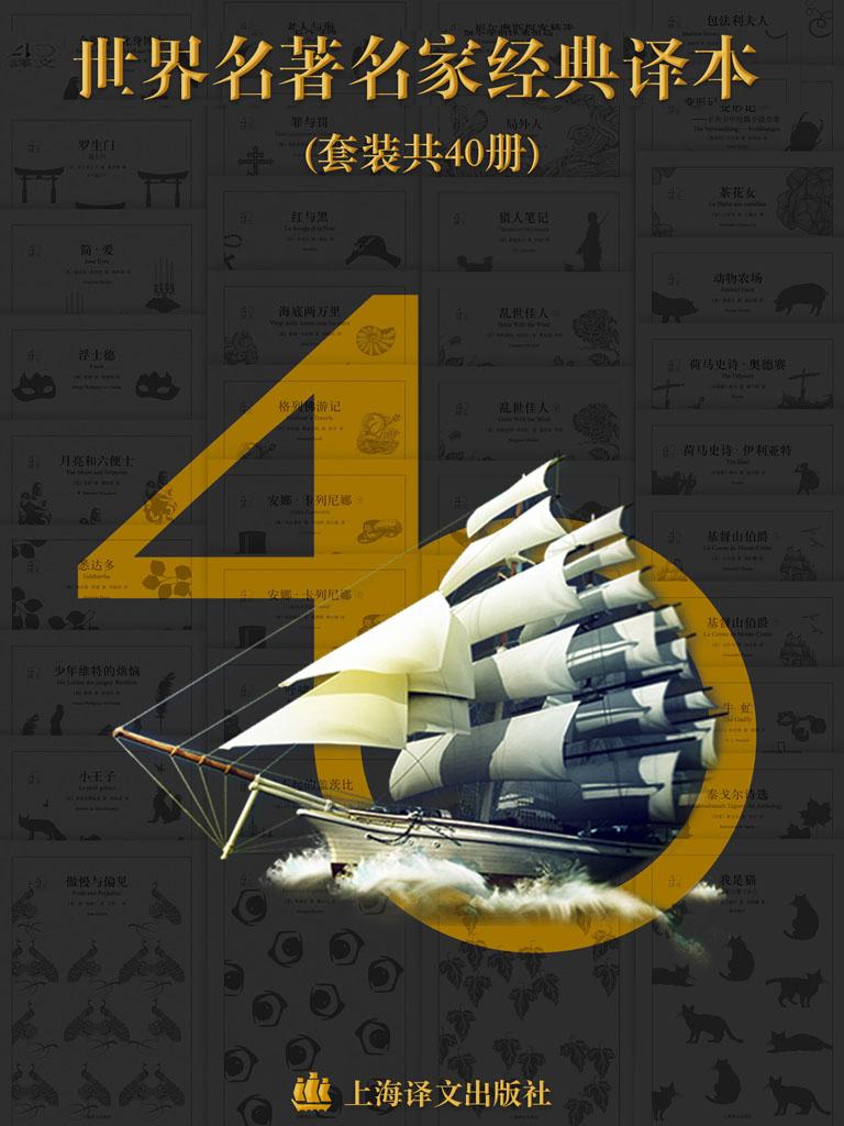 世界名著名家经典译本·译文40(套装共40册)