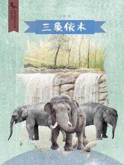 三象依木(千种豆瓣高分原创作品·世间态)
