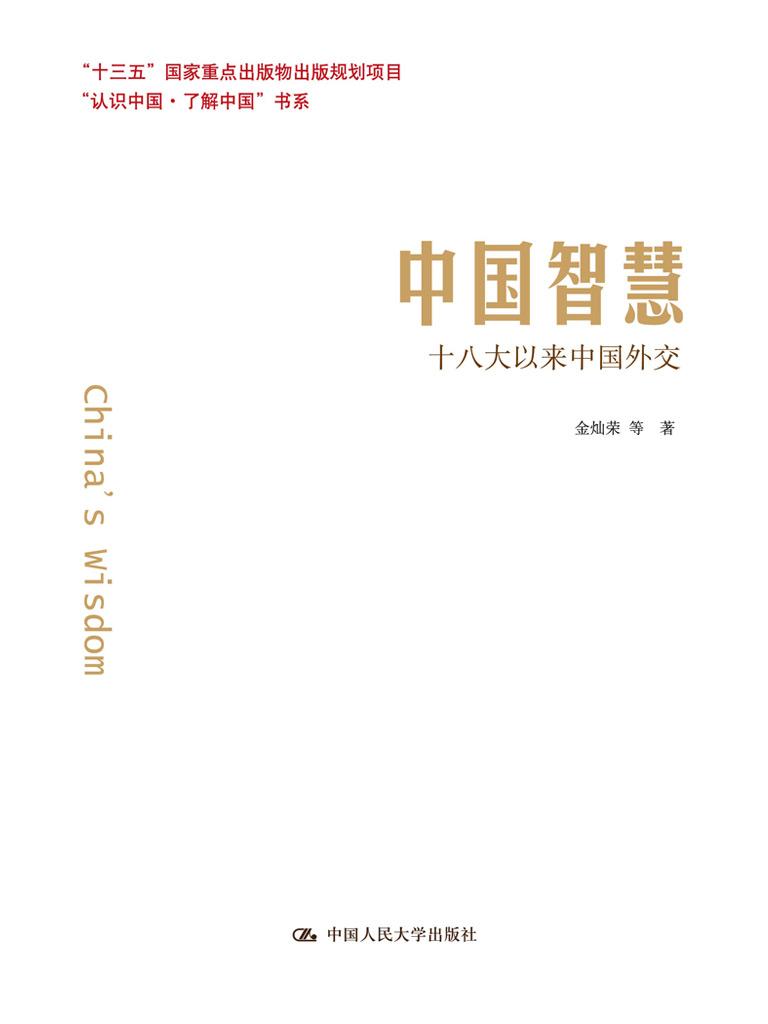 中国智慧:十八大以来中国外交