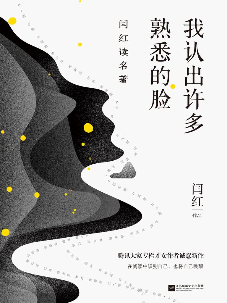我认出许多熟悉的脸:闫红读名著