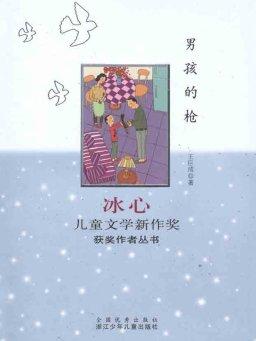 男孩的枪(冰心儿童文学新作奖获奖作者丛书)
